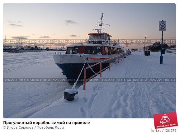 Прогулочный корабль зимой на приколе, фото № 126279, снято 28 июля 2017 г. (c) Игорь Соколов / Фотобанк Лори