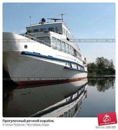 Прогулочный речной корабль, фото № 208595, снято 16 августа 2007 г. (c) Илья Телегин / Фотобанк Лори