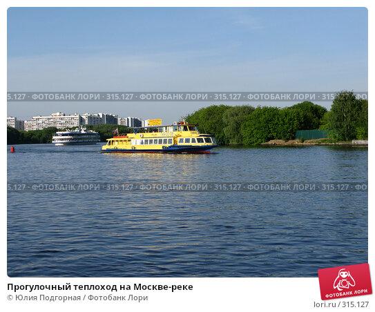 Прогулочный теплоход на Москве-реке, фото № 315127, снято 8 июня 2008 г. (c) Юлия Селезнева / Фотобанк Лори