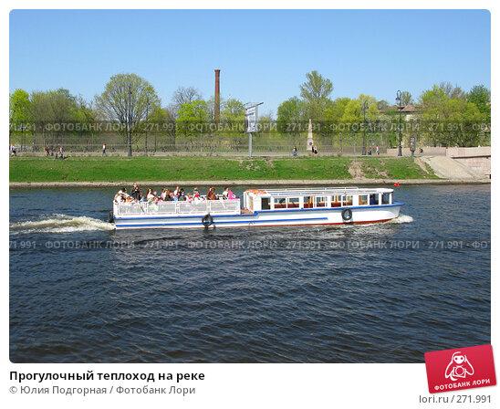 Купить «Прогулочный теплоход на реке», фото № 271991, снято 2 мая 2008 г. (c) Юлия Селезнева / Фотобанк Лори
