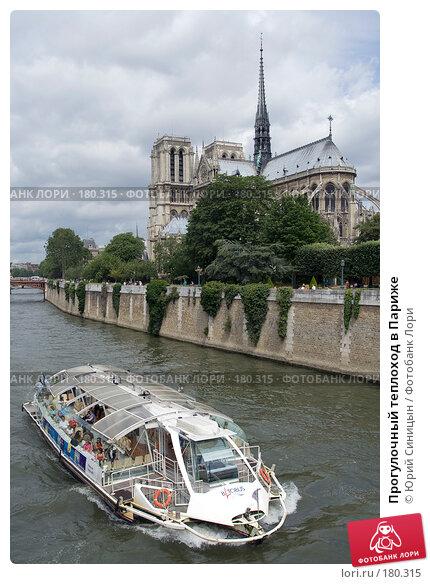 Прогулочный теплоход в Париже, фото № 180315, снято 18 июня 2007 г. (c) Юрий Синицын / Фотобанк Лори