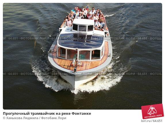 Прогулочный трамвайчик на реке Фонтанке, фото № 64651, снято 23 июля 2007 г. (c) Ханыкова Людмила / Фотобанк Лори