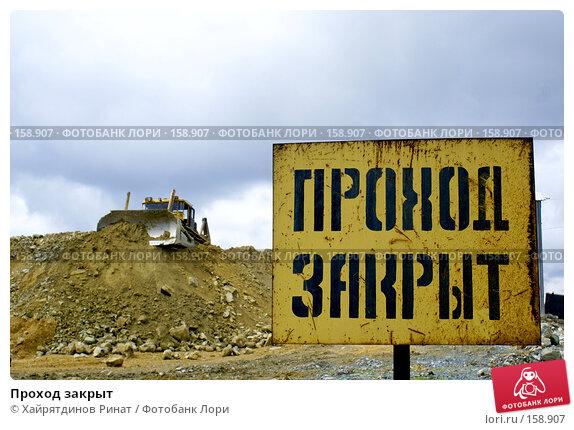 Проход закрыт, фото № 158907, снято 11 июля 2007 г. (c) Хайрятдинов Ринат / Фотобанк Лори