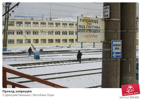 Проход запрещён, фото № 209695, снято 19 ноября 2007 г. (c) Дмитрий Лемешко / Фотобанк Лори