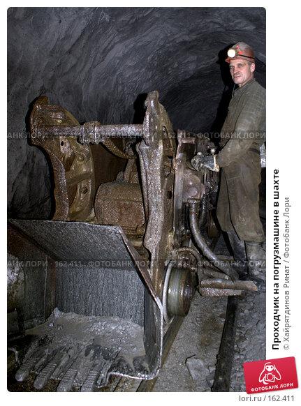 Проходчик на погрузмашине в шахте, фото № 162411, снято 11 декабря 2006 г. (c) Хайрятдинов Ринат / Фотобанк Лори