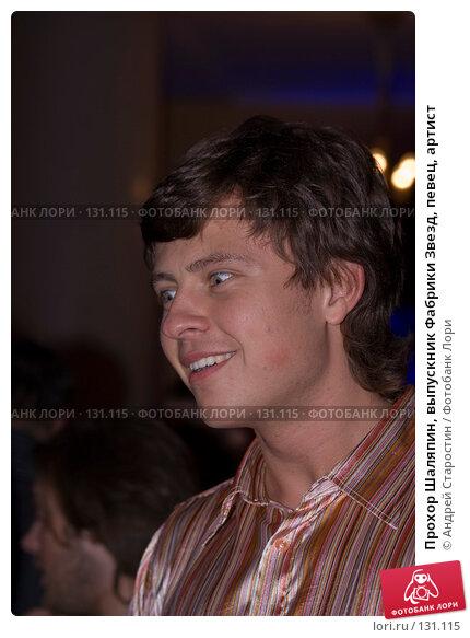 Прохор Шаляпин, выпускник Фабрики Звезд, певец, артист, фото № 131115, снято 29 ноября 2007 г. (c) Андрей Старостин / Фотобанк Лори