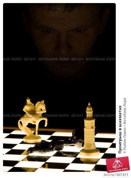 Проигрыш в шахматах, фото № 267611, снято 22 апреля 2008 г. (c) Рыбин Павел / Фотобанк Лори