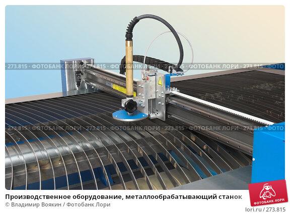 Производственное оборудование, металлообрабатывающий станок, фото № 273815, снято 31 января 2008 г. (c) Владимир Воякин / Фотобанк Лори