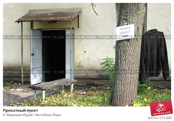 Прокатный пункт, фото № 111203, снято 7 октября 2006 г. (c) Марюнин Юрий / Фотобанк Лори