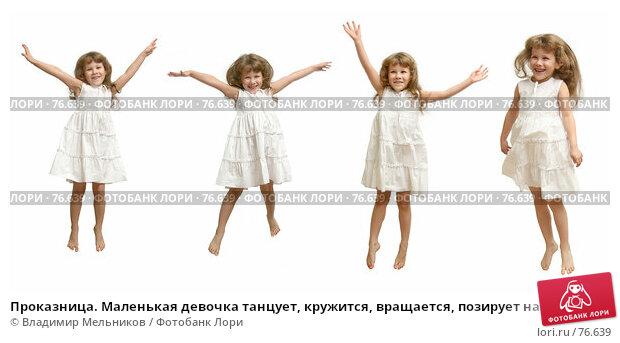 Проказница. Маленькая девочка танцует, кружится, вращается, позирует на белом фоне в белом платье., фото № 76639, снято 22 августа 2007 г. (c) Владимир Мельников / Фотобанк Лори