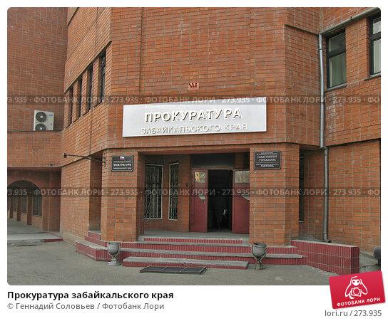 Прокуратура забайкальского края, фото № 273935, снято 18 апреля 2008 г. (c) Геннадий Соловьев / Фотобанк Лори