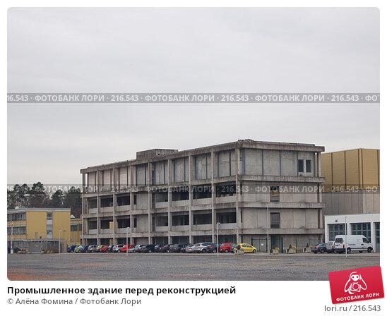 Промышленное здание перед реконструкцией, фото № 216543, снято 6 марта 2008 г. (c) Алёна Фомина / Фотобанк Лори