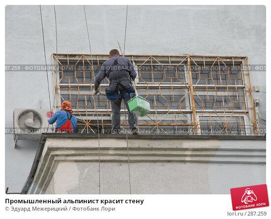 Промышленный альпинист красит стену, фото № 287259, снято 13 мая 2008 г. (c) Эдуард Межерицкий / Фотобанк Лори