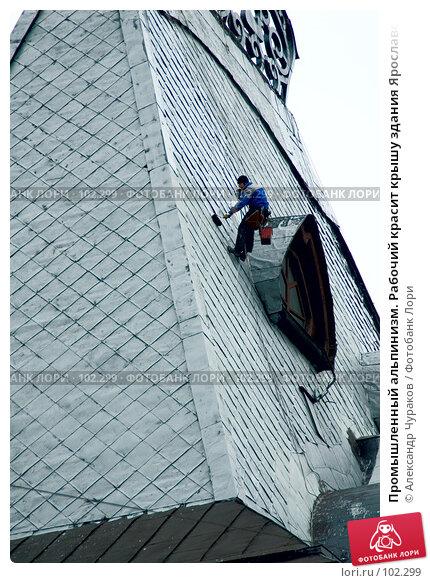 Купить «Промышленный альпинизм. Рабочий красит крышу здания Ярославского вокзала. Москва», фото № 102299, снято 24 апреля 2018 г. (c) Александр Чураков / Фотобанк Лори