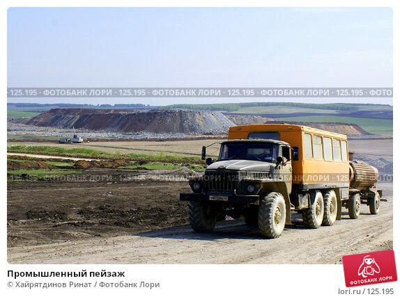 Промышленный пейзаж, фото № 125195, снято 20 мая 2007 г. (c) Хайрятдинов Ринат / Фотобанк Лори