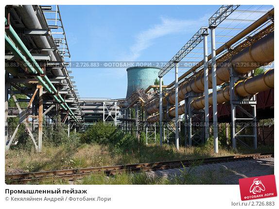 Промышленный пейзаж. Стоковое фото, фотограф Кекяляйнен Андрей / Фотобанк Лори