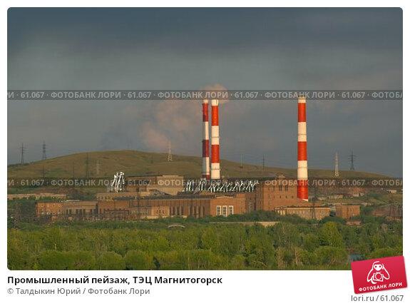 Промышленный пейзаж, ТЭЦ Магнитогорск, фото № 61067, снято 24 января 2017 г. (c) Талдыкин Юрий / Фотобанк Лори