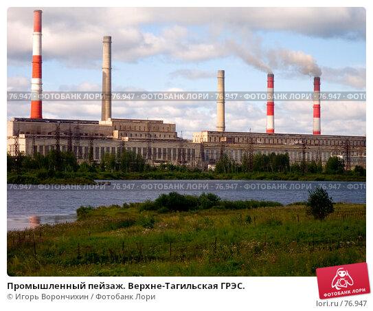 Промышленный пейзаж. Верхне-Тагильская ГРЭС., фото № 76947, снято 12 августа 2007 г. (c) Игорь Ворончихин / Фотобанк Лори