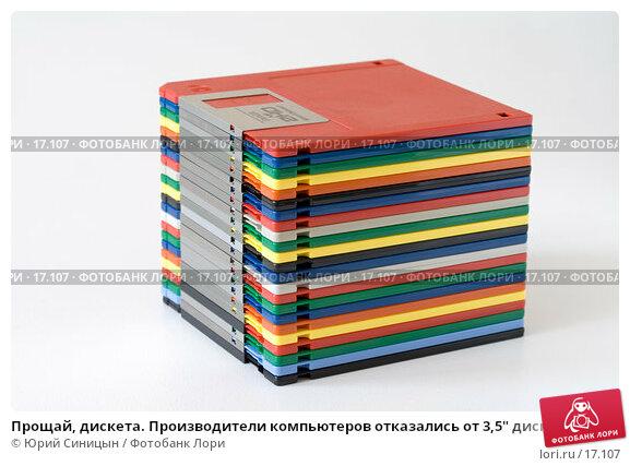 """Прощай, дискета. Производители компьютеров отказались от 3,5"""" дискет, фото № 17107, снято 11 февраля 2007 г. (c) Юрий Синицын / Фотобанк Лори"""