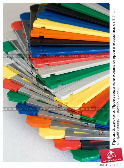 """Прощай, дискета. Производители компьютеров отказались от 3,5"""" дискет, фото № 17119, снято 11 февраля 2007 г. (c) Юрий Синицын / Фотобанк Лори"""