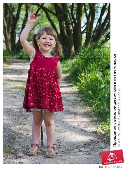 Прощание с веселой девочкой в летнем парке, фото № 155847, снято 8 июня 2007 г. (c) Ольга Сапегина / Фотобанк Лори