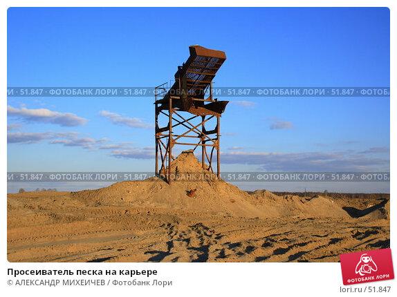 Купить «Просеиватель песка на карьере», фото № 51847, снято 15 апреля 2007 г. (c) АЛЕКСАНДР МИХЕИЧЕВ / Фотобанк Лори