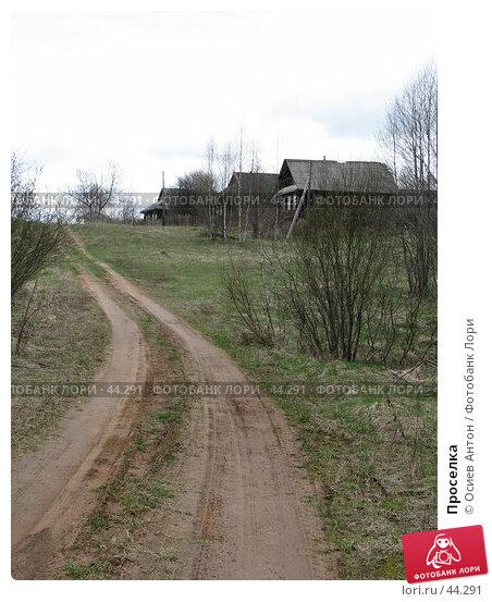 Купить «Проселка», фото № 44291, снято 8 мая 2007 г. (c) Осиев Антон / Фотобанк Лори