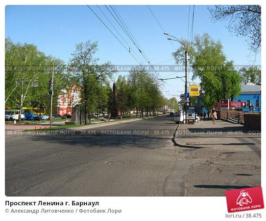 Проспект Ленина г. Барнаул, фото № 38475, снято 2 мая 2007 г. (c) Александр Литовченко / Фотобанк Лори