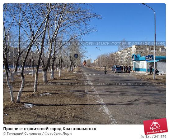 Проспект строителей город Краснокаменск, фото № 241679, снято 27 апреля 2017 г. (c) Геннадий Соловьев / Фотобанк Лори