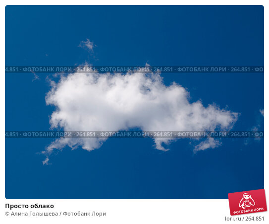 Просто облако, эксклюзивное фото № 264851, снято 26 апреля 2008 г. (c) Алина Голышева / Фотобанк Лори