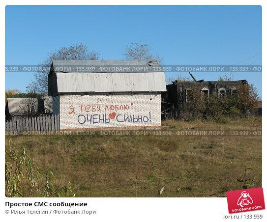 Простое СМС сообщение, фото № 133939, снято 2 октября 2007 г. (c) Илья Телегин / Фотобанк Лори