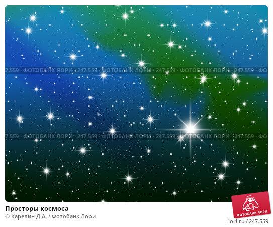 Просторы космоса, иллюстрация № 247559 (c) Карелин Д.А. / Фотобанк Лори