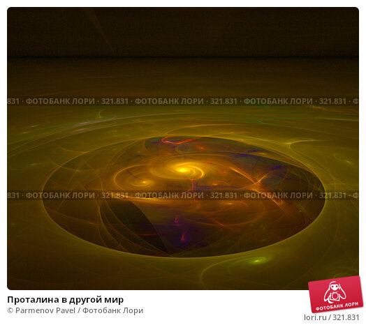 Проталина в другой мир, иллюстрация № 321831 (c) Parmenov Pavel / Фотобанк Лори