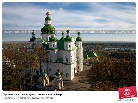 Протестанский христианский собор, фото № 146411, снято 27 октября 2006 г. (c) Максим Горпенюк / Фотобанк Лори
