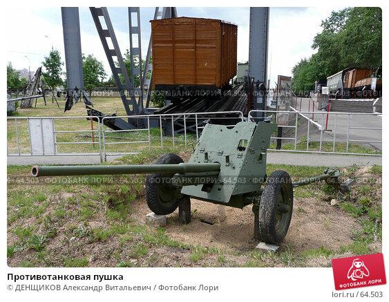 Противотанковая пушка, фото № 64503, снято 20 июня 2007 г. (c) ДЕНЩИКОВ Александр Витальевич / Фотобанк Лори
