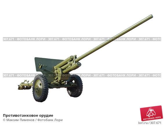 Противотанковое орудие, фото № 307671, снято 12 июня 2007 г. (c) Максим Пименов / Фотобанк Лори
