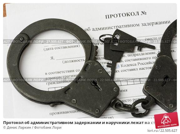 Купить «Протокол об административном задержании и наручники лежат на столе», фото № 22505627, снято 13 ноября 2015 г. (c) Денис Ларкин / Фотобанк Лори