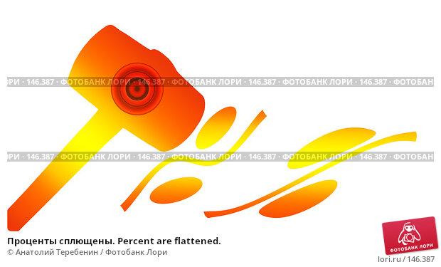 Проценты сплющены. Percent are flattened., иллюстрация № 146387 (c) Анатолий Теребенин / Фотобанк Лори
