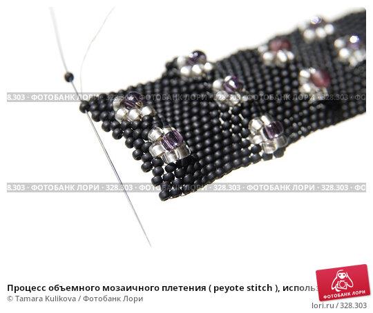 Купить «Процесс объемного мозаичного плетения ( peyote stitch ), использованы разные размеры бусин», фото № 328303, снято 19 июня 2008 г. (c) Tamara Kulikova / Фотобанк Лори