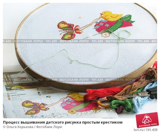 Процесс вышивания детского рисунка простым крестиком, фото № 191439, снято 25 февраля 2017 г. (c) Ольга Хорькова / Фотобанк Лори