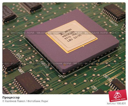 Процессор, фото № 100831, снято 9 июля 2004 г. (c) Калёнов Павел / Фотобанк Лори