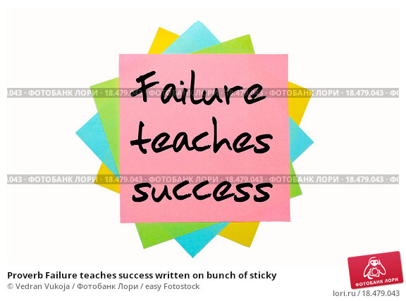 failures are the pillar of success essay Failures are the pillar of success success is a journey, not a destiny after we reach one goal, we go on to the next and so on failures are nothing but experiences.