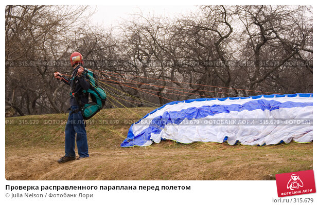 Купить «Проверка расправленного параплана перед полетом», фото № 315679, снято 5 апреля 2008 г. (c) Julia Nelson / Фотобанк Лори