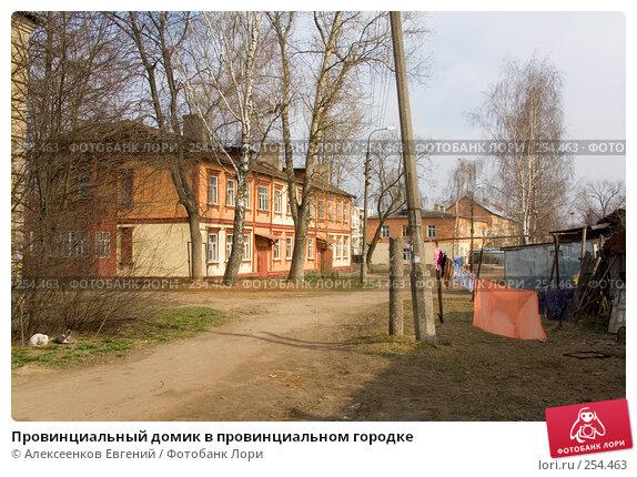 Провинциальный домик в провинциальном городке, фото № 254463, снято 7 апреля 2008 г. (c) Алексеенков Евгений / Фотобанк Лори