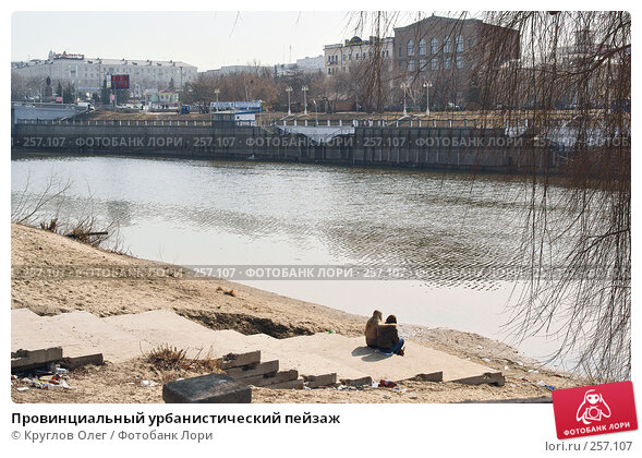 Провинциальный урбанистический пейзаж, фото № 257107, снято 4 апреля 2008 г. (c) Круглов Олег / Фотобанк Лори