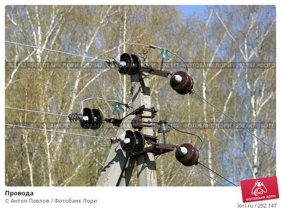 Купить «Провода», фото № 292147, снято 6 мая 2007 г. (c) Антон Павлов / Фотобанк Лори