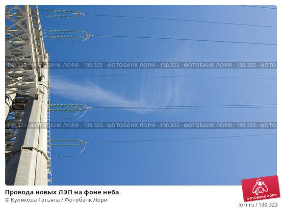 Провода новых ЛЭП на фоне неба, фото № 130323, снято 28 июня 2017 г. (c) Куликова Татьяна / Фотобанк Лори