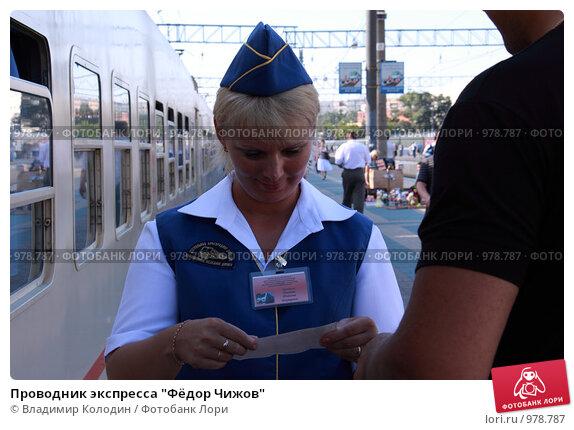 федор чижов поезд фото веревочного лагеря подарит
