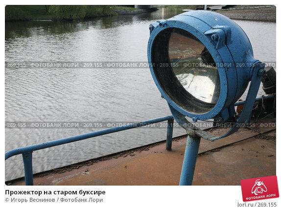 Прожектор на старом буксире, фото № 269155, снято 1 мая 2008 г. (c) Игорь Веснинов / Фотобанк Лори