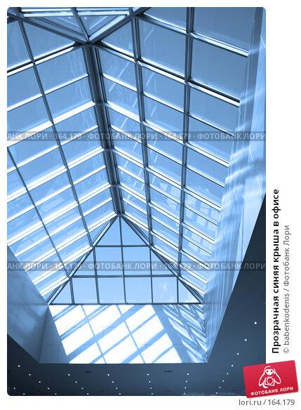 Прозрачная синяя крыша в офисе, фото № 164179, снято 11 сентября 2007 г. (c) Бабенко Денис Юрьевич / Фотобанк Лори